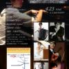 4月23日♪ガットギター、弦、アコーディオン&パーカッションと♪