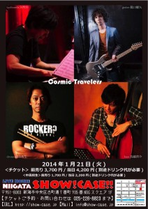 cosmic2014